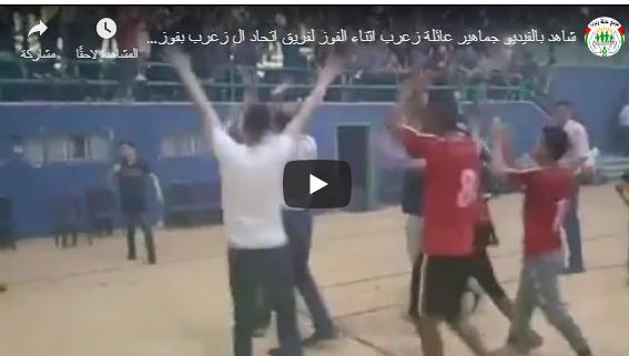شاهد بالفيديو جماهير عائلة زعرب اثناء الفوز