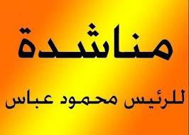مناشدة الى الرئيس محمود عباس أبو مازن
