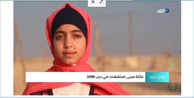 قصة طفلة فلسطينية سجى زعرب أصبحت شاعرة