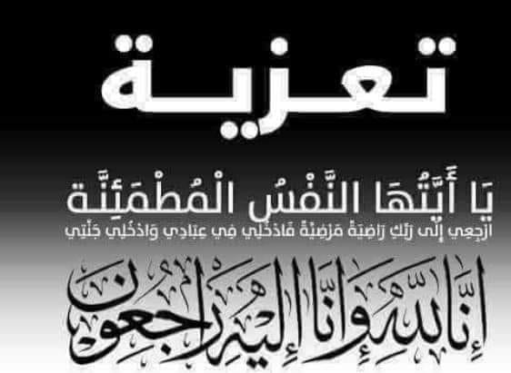 وفاء محمود أبو عية زعرب في ذمة الله