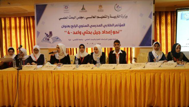 """تحت عنوان """"نحو جيل بحثي واعد""""…  وزارة التعليم تفتتح المؤتمر الطلابي المدرسي الرابع"""